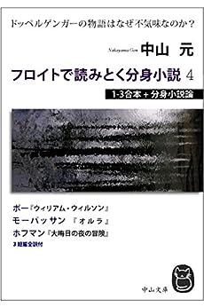 [中山 元]のフロイトで読みとく分身小説 1~3合本+分身小説論