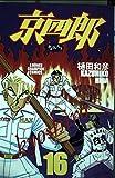 京四郎 16 (少年チャンピオン・コミックス)