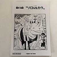 ワンピース 1000LOGS 扉絵ブロマイド 第416話 ゾロvsカク