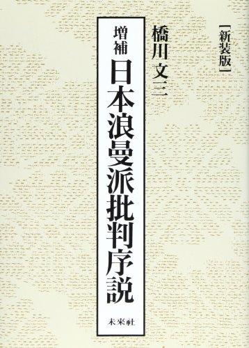 増補 日本浪曼派批判序説の詳細を見る