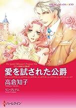 愛を試された公爵 三人の無垢な花嫁 (ハーレクインコミックス)