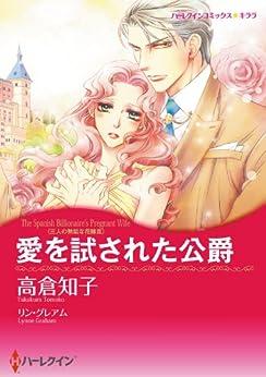 [高倉 知子, リン・グレアム]の愛を試された公爵 三人の無垢な花嫁 (ハーレクインコミックス)
