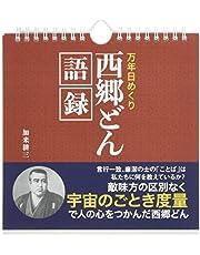 トライエックス 万年 カレンダー