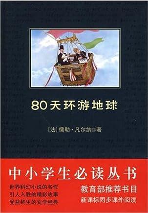 中小学生必读丛书:80天环游地球 (中小学生新课标必读丛书)