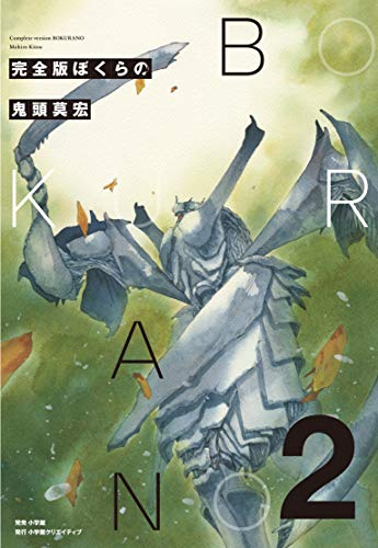 完全版 ぼくらの(2) (小学館クリエイティブ単行本)