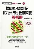 福岡県・福岡市・北九州市の教職教養参考書 2018年度版 (教員採用試験参考書シリーズ)