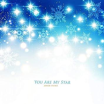 넌 나의 별