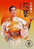 歌藝~極め付きのステージ[DVD]