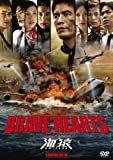 BRAVE HEARTS 海猿 スタンダード・エディション [DVD] image