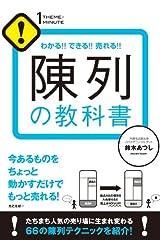 陳列の教科書 【1THEMEx1MINUTE お店シリーズ】 Kindle版