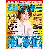 週刊アスキーNo.1339(2021年6月15日発行) [雑誌]