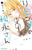 リビングの松永さん(4) (デザートコミックス)