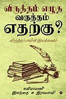 Viruththam Ezutha Varuththam Etharku?: Viruththap Paavin Ilakkanam