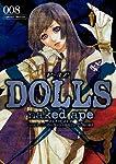 DOLLS 8 限定版 (ZERO-SUM COMICS)
