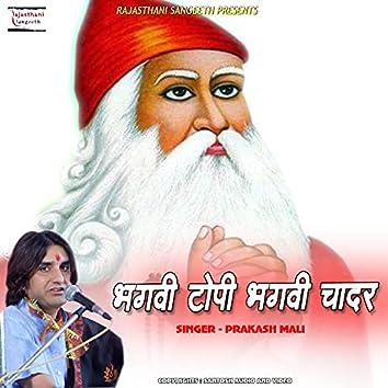 Bhagavi Topi Bhagavi Chadar