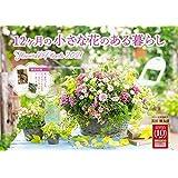 【Amazon.co.jp限定】12ヶ月の小さな花のある暮らし Flowers&Plants(特典:黒田健太郎氏監修「ポストカードサイズの寄せ植え画像」データ配信) (インプレスカレンダー2021)
