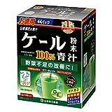 山本漢方 お徳用ケール粉末100% 1箱(3g×44包) 青汁