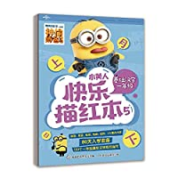 Little Yellow People Happy Drawing Red Book 5 Basic Chinese Characters Grade One(Chinese Edition)