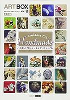 ハンドメイド・クリエイターズファイル (ART BOX Vol.26)