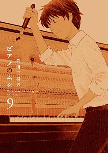 ピアノのムシ 9 (芳文社コミックス) - 荒川三喜夫