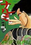 ナルミ (3) (近代麻雀コミックス)