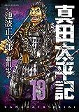 真田太平記(13) (朝日コミックス)