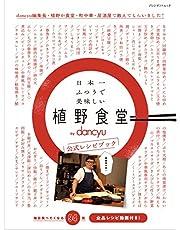 日本一ふつうで美味しい植野食堂 by dancyu 公式レシピブック (プレジデントムック)