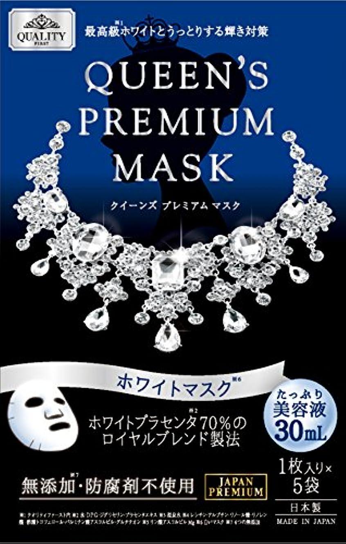 非難するカロリー妊娠したクイーンズプレミアムマスク ホワイトマスク 5枚入