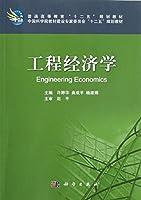 工程经济学