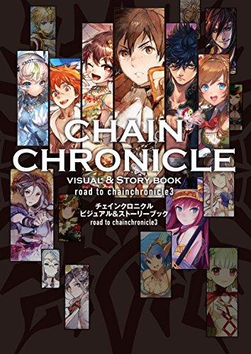 チェインクロニクル ビジュアル&ストーリーブック road to chainchronicle3の詳細を見る