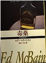 毒薬 (ハヤカワ・ミステリ文庫)