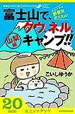 野営女(ヤエージョ)オススメ!富士山で、クウ、ネル、キャンプ!!【山梨編】 富嶽三十六(冊)プロジェクト04 (カドカワ・ミニッツブック)