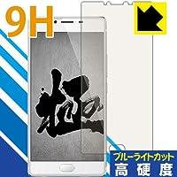 PDA工房 SAMURAI 極2(KIWAMI2) FTJ162B 9H高硬度[ブルーライトカット] 保護 フィルム 光沢 日本製