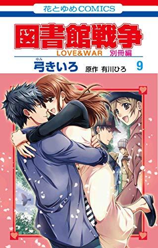 図書館戦争 LOVE&WAR 別冊編 9 (花とゆめCOMICS)