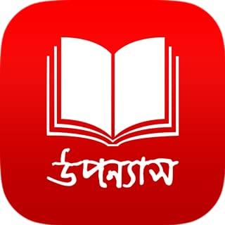 bangla uponnash apps