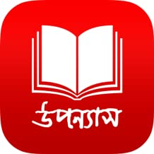 bangla ebook