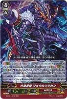 【シングルカード】GFC01)六道忍竜 ジョウルリラカン/ぬばたま/RRR G-FC01/012