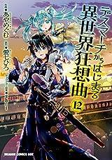 デスマーチからはじまる異世界狂想曲(12) (ドラゴンコミックスエイジ) Kindle版
