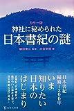 カラー版 神社に秘められた日本書紀の謎 (宝島社新書)