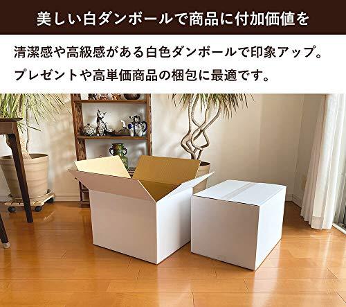 『ボックスバンク ダンボール(段ボール箱)120サイズ 白 5枚セット 引越し・収納 FW05-0001』の2枚目の画像