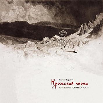 Crimean Poem