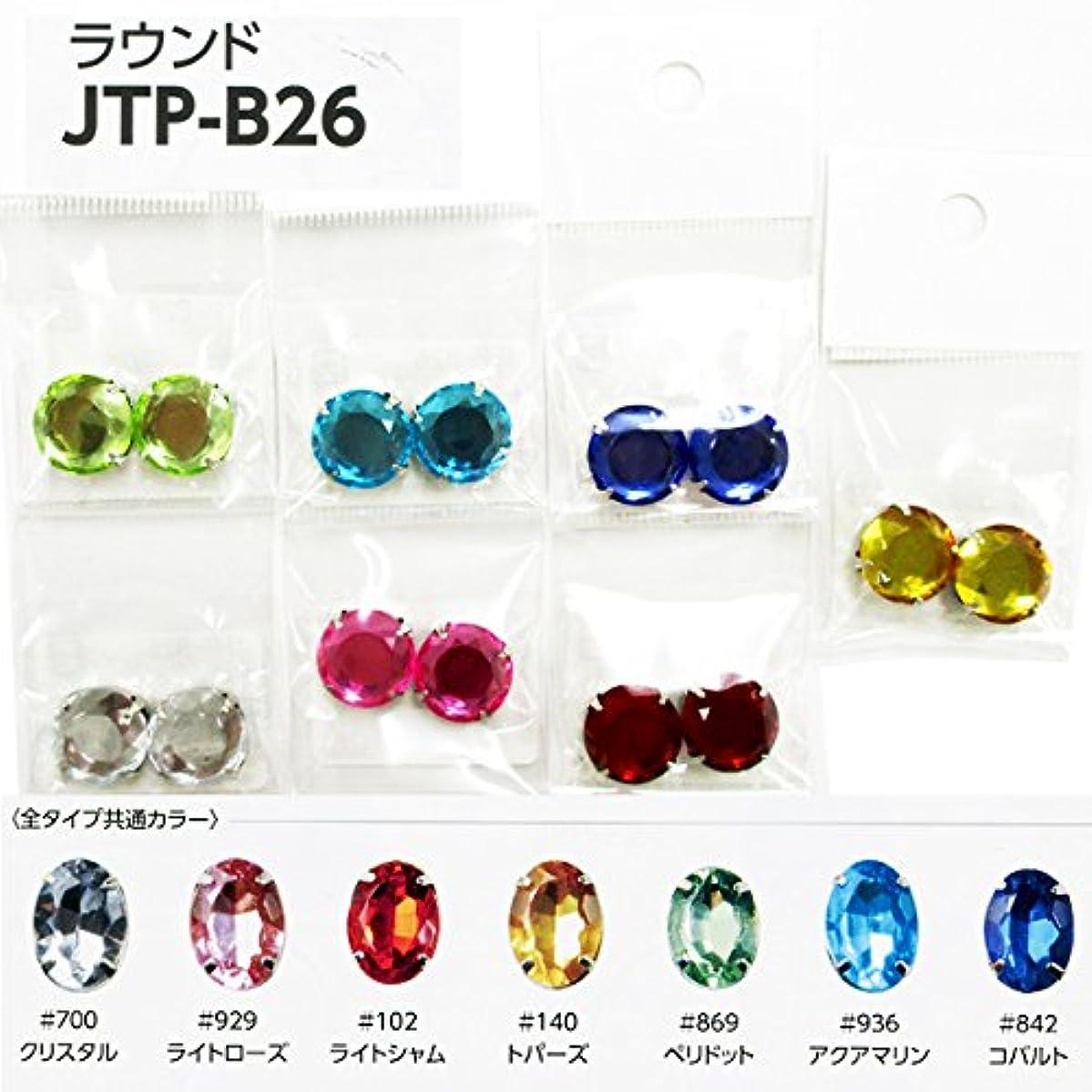 爪付きアクリルストーン ラウンド JTP-B26#102 ライトシャム 【袋】