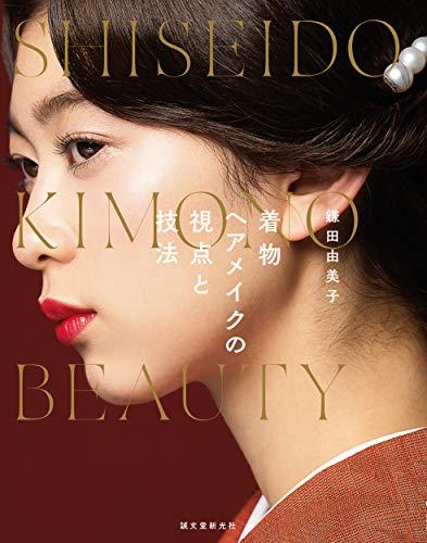 着物ヘアメイクの視点と技法: SHISEIDO KIMONO BEAUTY