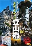これで身につく山歩き ステップアップ登山術 (るるぶDO!)