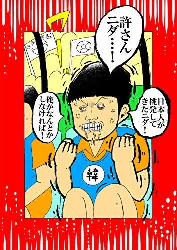 エルボーかました韓国のサッカー選手が世界を救う! ヌミャーンのオリジナル漫画集