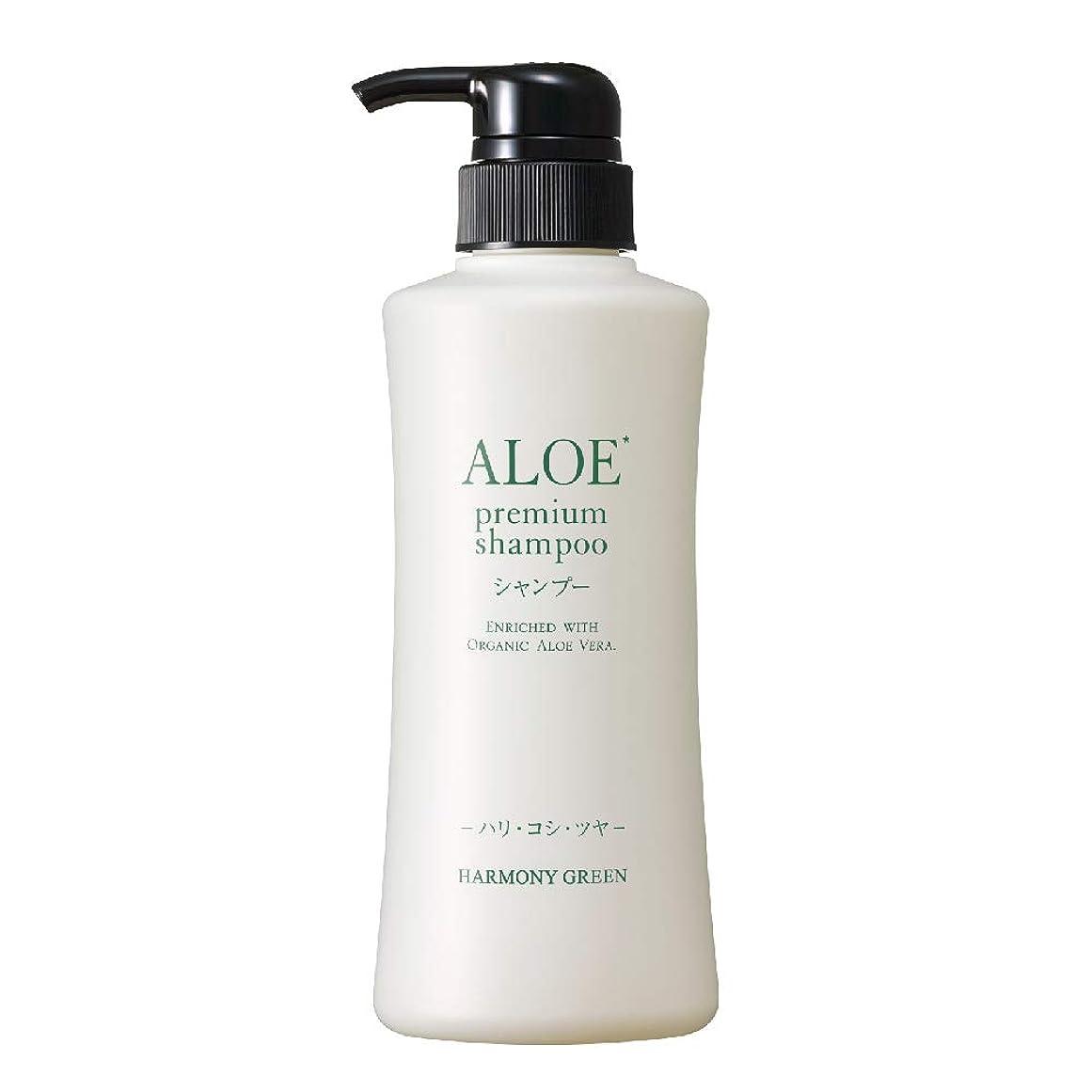無視する相互酸化するアロエプレミアム シャンプー〈頭髪用洗浄料〉