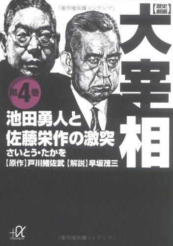 歴史劇画 大宰相(4) (講談社+α文庫)の詳細を見る
