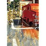花咲小路三丁目北角のすばるちゃん (ポプラ文庫)