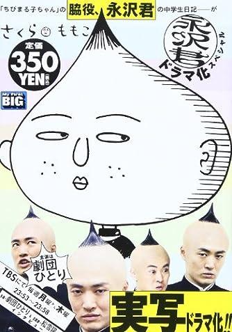 永沢君 ドラマ化スペシャル (My First Big)