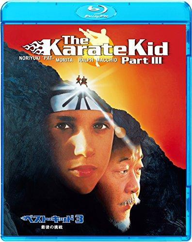 ベスト・キッド3 最後の挑戦 [Blu-ray]